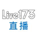 Live173直播 APK