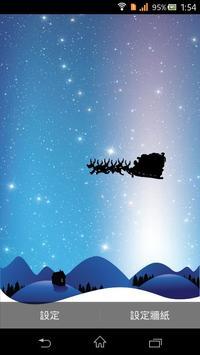 2014 Christmas Live Wallpaper screenshot 2