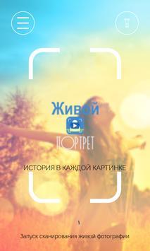 Живой Портрет poster