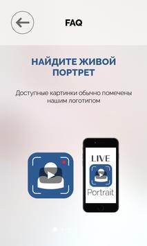 Живой Портрет screenshot 2