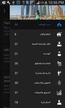 وظائف الأمارات العربية المتحدة   uae jobs poster