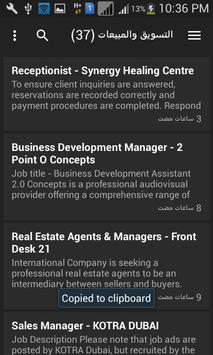 وظائف الأمارات العربية المتحدة   uae jobs screenshot 1