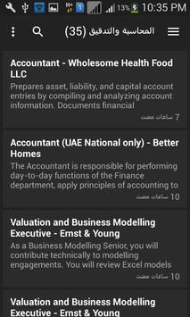 وظائف الأمارات العربية المتحدة   uae jobs screenshot 2