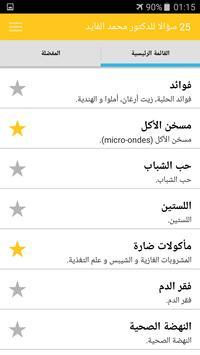 الدكتور محمد الفايد screenshot 3