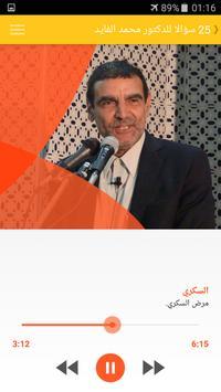 الدكتور محمد الفايد screenshot 1