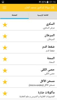 الدكتور محمد الفايد screenshot 2