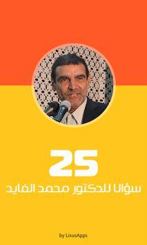 الدكتور محمد الفايد screenshot 7
