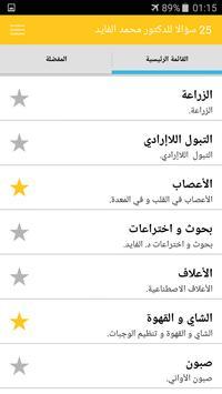 الدكتور محمد الفايد screenshot 4
