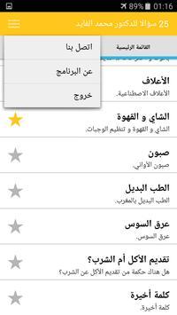 الدكتور محمد الفايد screenshot 5