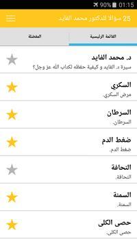 الدكتور محمد الفايد screenshot 8