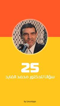 الدكتور محمد الفايد screenshot 9