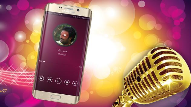 اغاني راشد الماجد poster