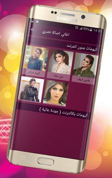 اغاني أصالة نصري بدون انترنت Assala Nasri screenshot 4