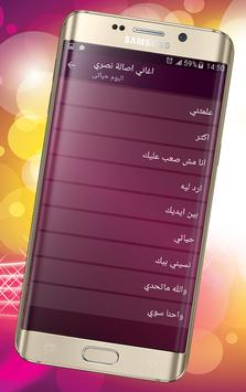 اغاني أصالة نصري بدون انترنت Assala Nasri screenshot 5