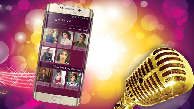 اغاني أصالة نصري بدون انترنت Assala Nasri screenshot 1