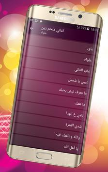 اغاني ملحم زين screenshot 5