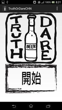 真心話大冒險 (完全中文版) poster