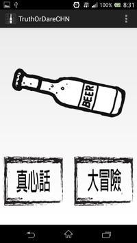 真心話大冒險 (完全中文版) screenshot 1