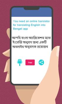 Bengali Speech to Text app for Android - APK Download