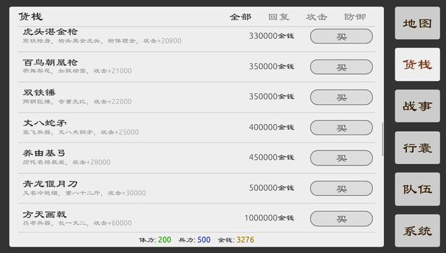 三国英雄坛 screenshot 9
