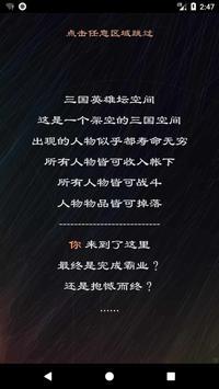 三国英雄坛 screenshot 1