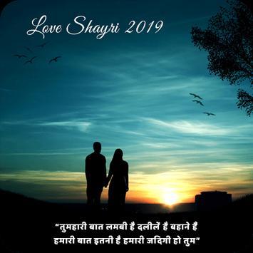 Love Shayari 2019 screenshot 1