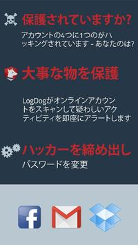LogDog スクリーンショット 1