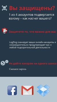 Logdog - Защита Личных Данных скриншот 1