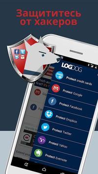 Logdog - Защита Личных Данных скриншот 2
