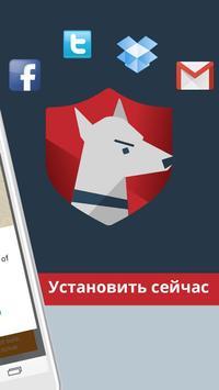 Logdog - Защита Личных Данных скриншот 6