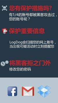 LogDog 截圖 1