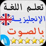 تعلم اللغة الإنجليزية محادثات قواعد ودروس وتمارين