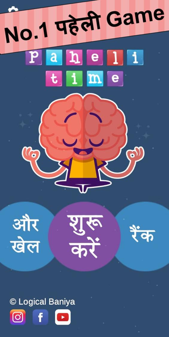 Being Gyani : Hindi Paheli and Paheli Games for Android