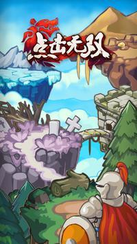 点击无双 Hero Clicker Adventure poster