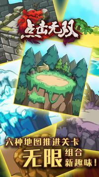 点击无双 Hero Clicker Adventure screenshot 2