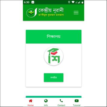 Noorani Sikkhaloy (নূরানী শিক্ষালয়) screenshot 1