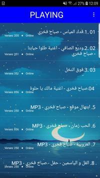 اغاني صباح فخري 2019 بدون نت-MP3 Sabah fakhri screenshot 2
