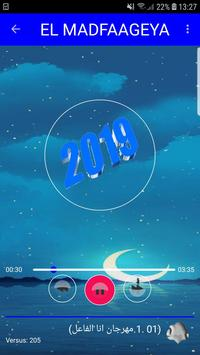 اغاني المدفعجية 2019 بدون نت-MP3 El Madfaageya screenshot 1