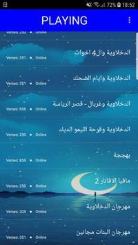 اغاني الدخلاوية 2019 بدون نت-MP3 el dakhlwya screenshot 3