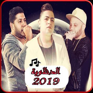اغاني الدخلاوية 2019 بدون نت-MP3 el dakhlwya poster