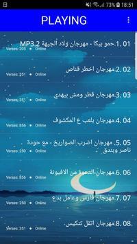 اغاني الدخلاوية 2019 بدون نت-MP3 el dakhlwya screenshot 2