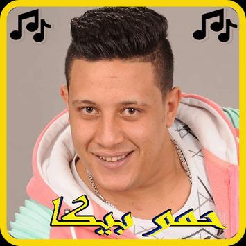 أغاني حمو بيكا 2019بدون نت-MP3 hamo beka poster