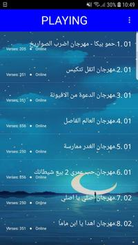 أغاني حمو بيكا 2019بدون نت-MP3 hamo beka screenshot 2