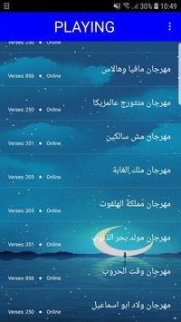 أغاني حمو بيكا 2019بدون نت-MP3 hamo beka screenshot 3