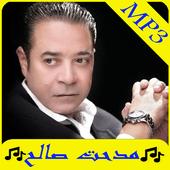اغاني مدحت صالح 2019 بدون نت-MP3 medhat salah icon