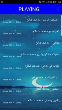 اغاني مدحت صالح 2019 بدون نت-MP3 medhat salah screenshot 2