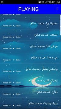 اغاني مدحت صالح 2019 بدون نت-MP3 medhat salah screenshot 3
