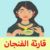 قارئة الفنجان المغربية icon