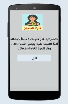 قارئة الفنجان المغربية screenshot 4