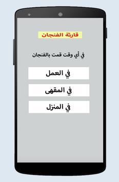قارئة الفنجان المغربية screenshot 1